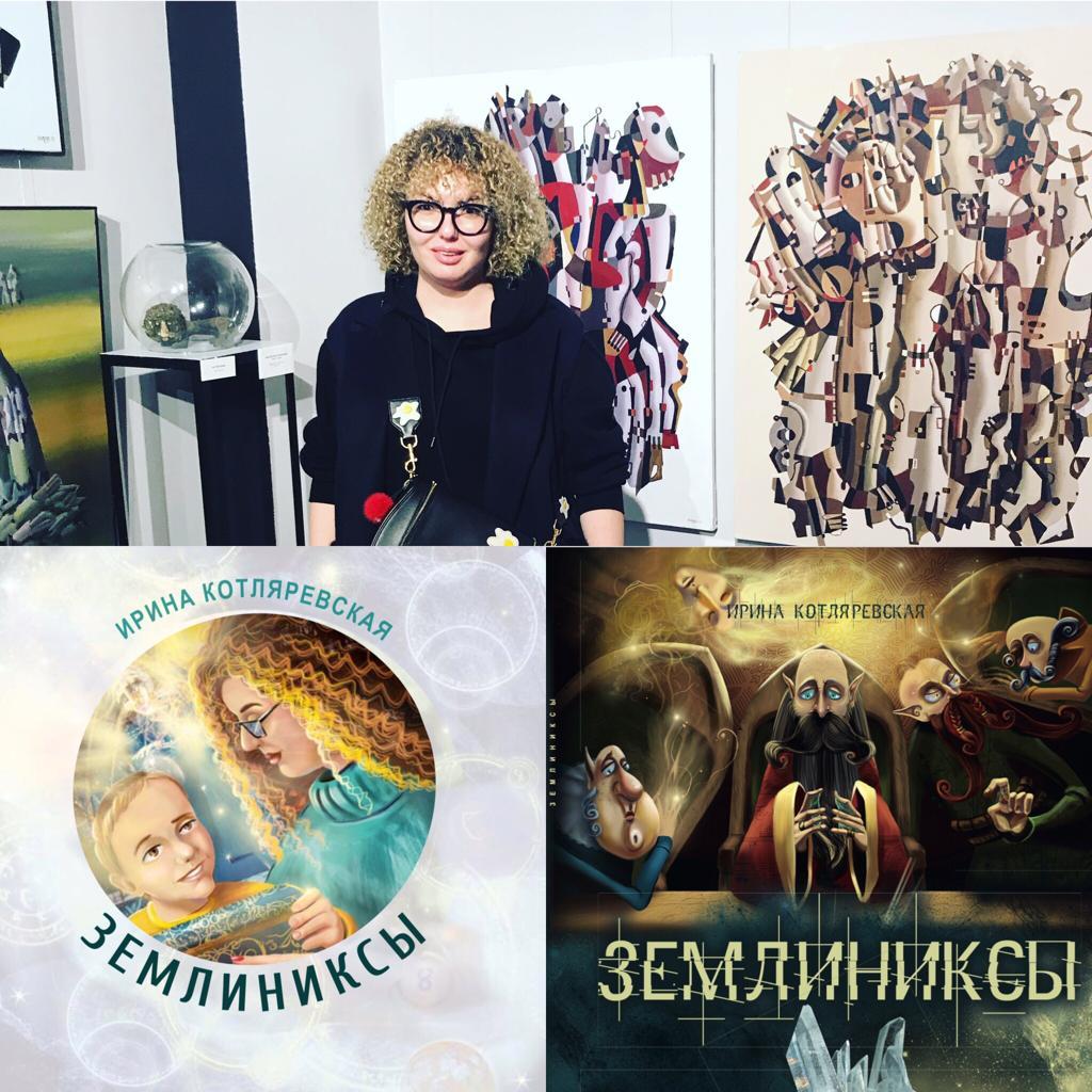 Вышла в свет новая книга писательницы Ирины Котляревской